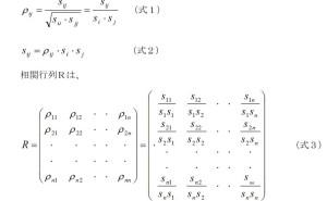 相関行列と分散・共分散行列の使い分け
