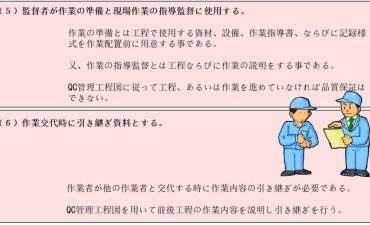 QC工程表の作成と活用(その5)QC工程表の活用