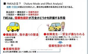 FMEA簡易法実施手順 (その3)