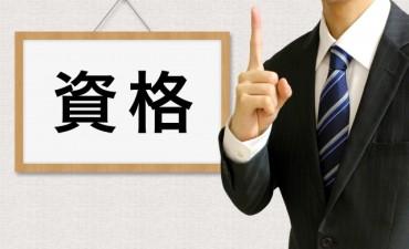 「業務内容の詳細」の書き方のポイント(技術士第二次試験対策を例に)