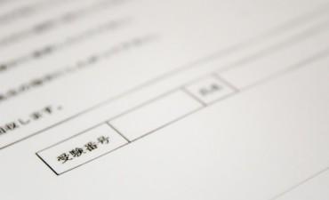 技術士第二次試験対策:受験番号を必ず書く