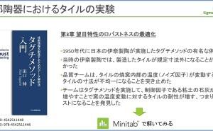 Minitabによるタグチメソッド(その1)