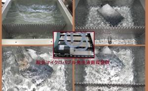 コストを下げて品質を改善した洗浄機の事例