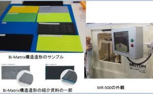 3D Printing 2016 レポート:方式別、技術動向(その2)FDM方式』