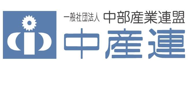 一般社団法人中部産業連盟 東京事業部