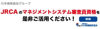 プロフェッショナルの活躍をめざして | 日本要員認証協会(JRCA)