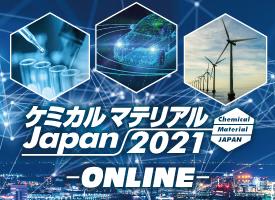 ケミカルマテリアルJapan2021 -ONLINE-