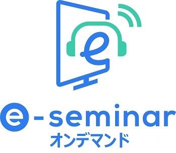 e-seminar オンデマンドセミナー