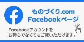 ものづくりドットコムFacebookページ