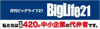 月刊ビッグライフ21 BigLife21 私たちは全国420万中小企業の代弁者です。