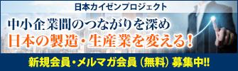 公開カイゼン指導会の指導希望企業募集 | 日本カイゼンプロジェクト