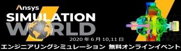 Simulation Worldは、エンジニアリングシミュレーションとAnsysの変革力についてご紹介する、エグゼクティブ、エンジニア、研究開発、製造の専門家向けの無料オンラインイベントです。