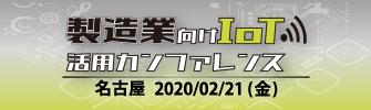 製造業向けIoT活用カンファレンス 2020