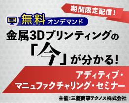 金属3Dプリンティングの「今」が分かる!アディティブ・マニュファクチャリング・セミナー(無料オンデマンドセミナー)(主催:三菱商事テクノス株式会社)