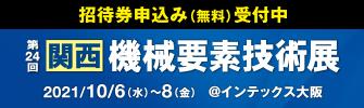 関西 機械要素技術展 | 関西ものづくりワールド
