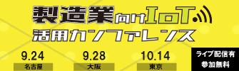 製造業向けIoT活用カンファレンス2021 秋
