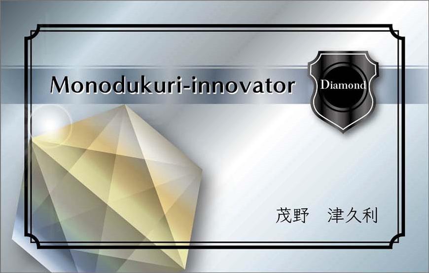 ものづくりイノベーターカード - ダイヤモンド