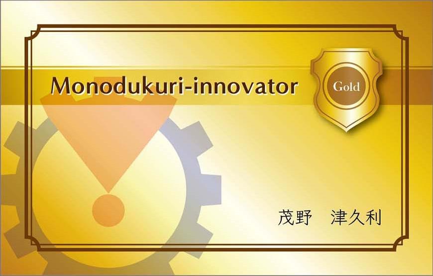 ものづくりイノベーターカード - ゴールド