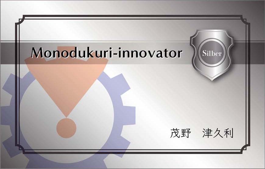 ものづくりイノベーターカード - シルバー