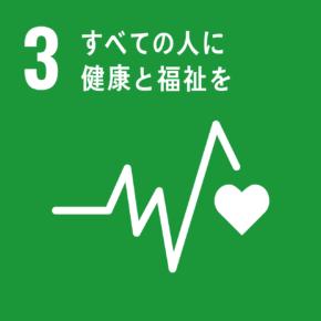 SDGs #3