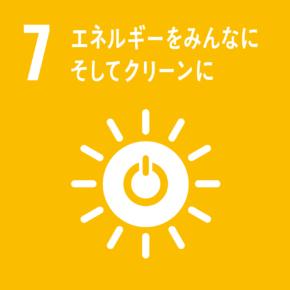 SDGs #7
