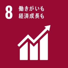 SDGs #8