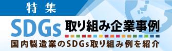 【特集】国内製造業のSDGs取り組み事例