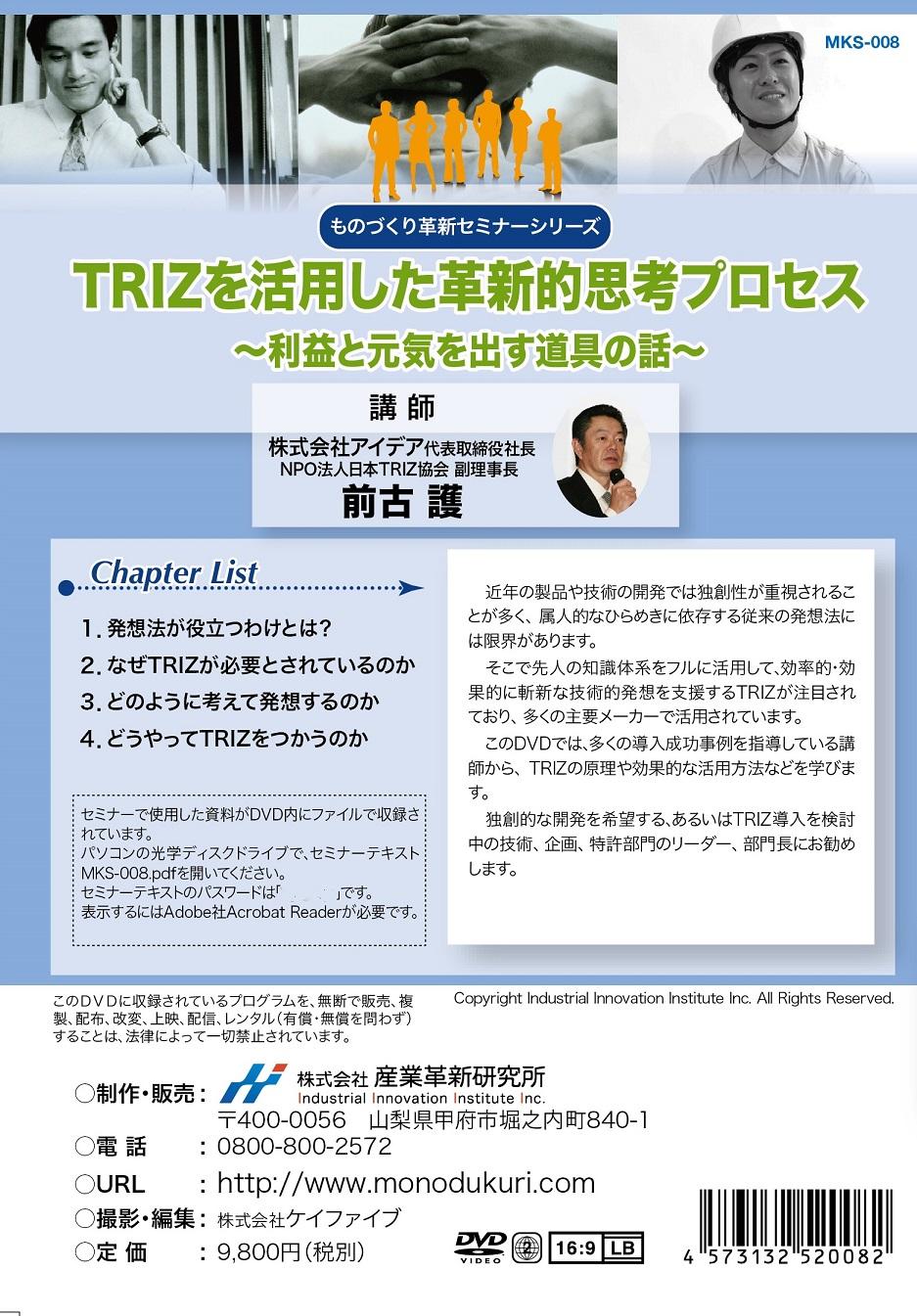 TRIZを活用した革新的思考プロセス - サンプル2