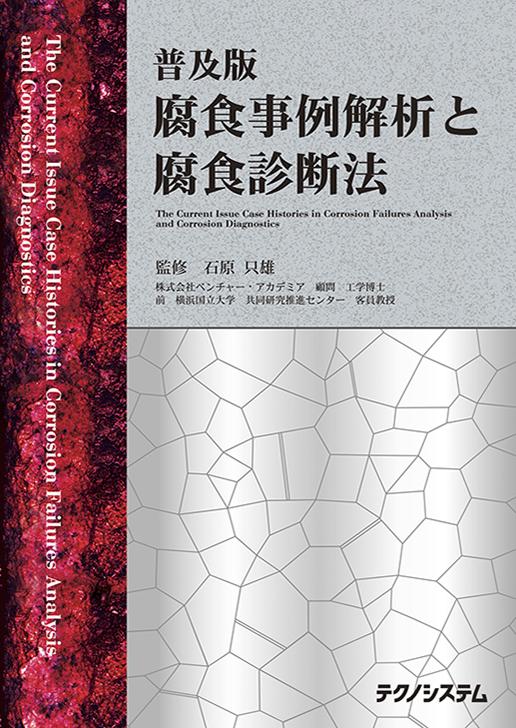 普及版 腐食事例解析と腐食診断法
