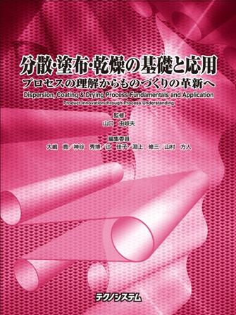 分散・塗布・乾燥の基礎と応用