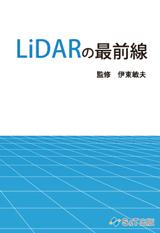 LiDARの最前線