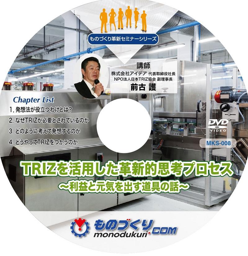 TRIZを活用した革新的思考プロセス - サンプル3