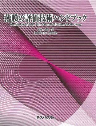 薄膜の評価技術ハンドブック