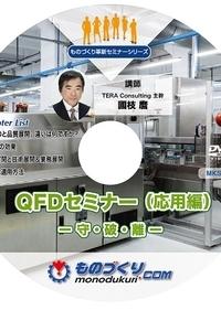 QFDセミナー(応用編)-守・破・離ー - サンプル3
