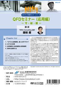 QFDセミナー(応用編)-守・破・離ー - サンプル2