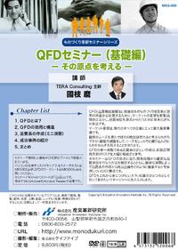 QFDセミナー(基礎編)-その原点を考える - サンプル2