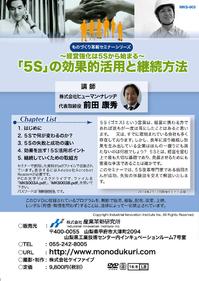 「5S」の効果的活用と継続方法 - サンプル2