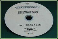 生産の3要素(3M)から見た、中国工場の問題点と対処法