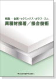 <樹脂-金属・セラミックス・ガラス・ゴム> 異種材接着/接合技術
