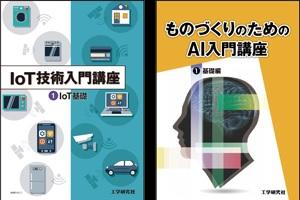 IoT×AI技術入門総合コース