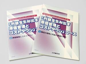 「利益を生み出す原価管理とコストダウン」コース