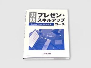 実践プレゼン・スキルアップコース 〜Power Point2010活用〜
