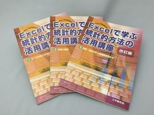 Excelで学ぶ統計的方法の活用講座[改訂版]