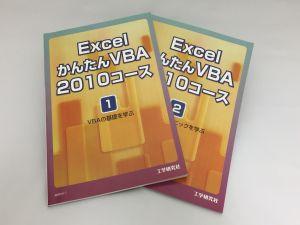 ExcelかんたんVBA2010コース