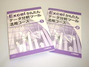 Excelかんたんデータ分析ツール活用コース