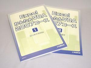 ExcelかんたんVBA2007コース[入門編]
