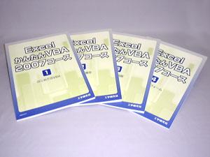 ExcelかんたんVBA2007コース[総合編]