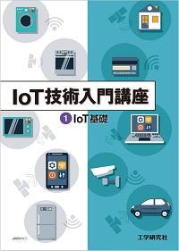 IoT技術入門講座