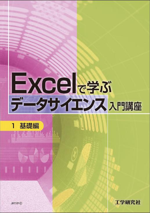 Excelで学ぶデータサイエンス入門通信教育