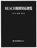 REACH規則対応便覧